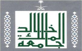 جامعة الملك خالد تعلن عن وظائف شاغرة