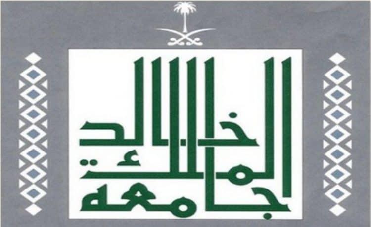 جامعة الملك خالد تفتح باب الالتحاق في برامج الدراسات العليا