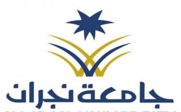 جامعة نجران لا زالت تتلقى طلبات الراغبين بالتسجيل بالدبلومات العالية والمتوسطة