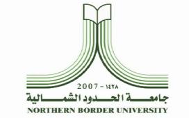 فتح باب التحويل بين الكليات في جامعة الحدود الشمالية إلكترونياً