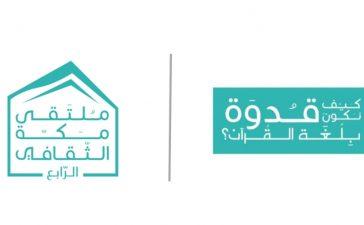 مشاركة إدارة الطائف في الحديقة الثقافية بملتقى مكة الثقافي