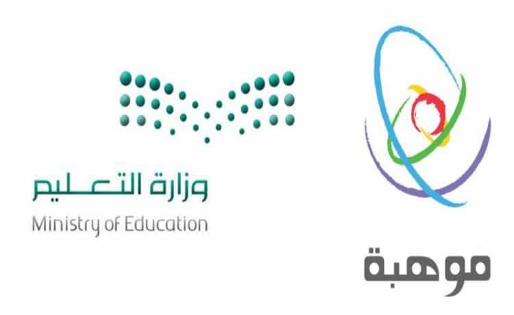 """موهبة تدشن المرحلة الرابعة للأولمبياد الوطني للإبداع العلمي """"إبداع 2020"""""""