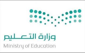 """وزارة التعليم تضيف """"غاش"""" كدرجة جديدة لنتائج الاختبارات"""
