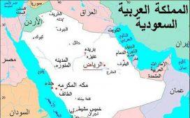 تحتل المملكة العربية السعودية من حيث المساحة بين دول العالم المركز
