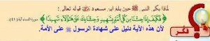 لماذا بكى النبي حين بلغ ابن مسعود